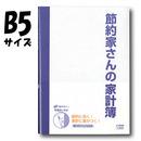 節約家家計簿B5 BL J1049