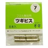ナカバヤシ アルバム用ツギビス 7mm BSR-7