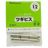 ナカバヤシ ツギビス BSR-12