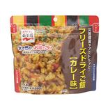 永谷園 フリーズドライご飯 カレー味│非常食 レトルト・フリーズドライ食品