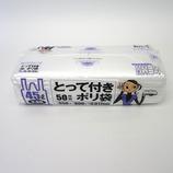 日本サニパック スマートキューブとって付き 半透明 45L
