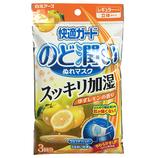 白元 快適ガード のど潤いぬれマスク レギュラーサイズ ゆずレモンの香り 3枚入