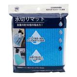 ボンスター販売 水切りマット S‐312 ブルー│水周り用品 その他 水周り用品