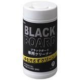 レイメイ ブラックボード専用クリーナー LPD808