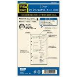 ダ・ヴィンチ システム手帳リフィル フリー2デイズスケジュール DR4284