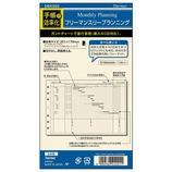 ダ・ヴィンチ システム手帳リフィル フリーマンスリープランニング DR4300