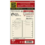 ダ・ヴィンチ システム手帳リフィル カスタマープロファイル DR4285