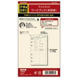 ダ・ヴィンチ システム手帳リフィル ワードブック(単語帳) DR4286