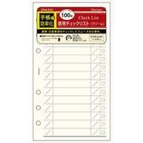ダ・ヴィンチ システム手帳リフィル 徳用チェックリスト クリーム DR4320
