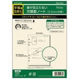 ダ・ヴィンチ システム手帳リフィル 線が目立たない方眼罫ノート DAR4283