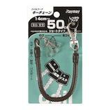 レイメイ藤井 コイルキーチェーン 50cm GLK253B 黒