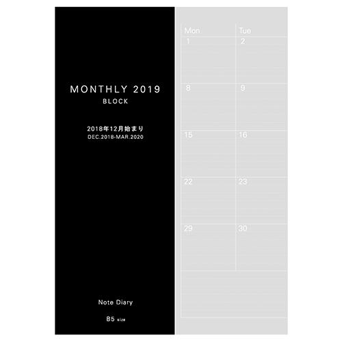 【2018年12月始まり】 レイメイ藤井 ノートリフィル B5 マンスリー RFDR1974 月曜始まり