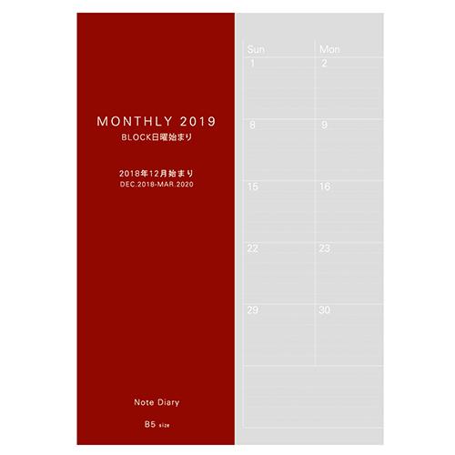 【2018年12月始まり】 レイメイ藤井 フォルリフィル B5 マンスリー RFDR1987 日曜始まり