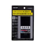 マクセル(maxell) マクセルCPD充電器 MPC−CPD15000PBK ブラック│携帯・スマホアクセサリー モバイルバッテリー・携帯充電器
