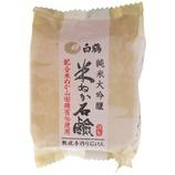 白鶴 純米大吟醸 米ぬか石鹸 100g