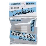 ヒノデワシ デンケシ替えゴム DK-900用