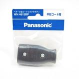 パナソニック(Panasonic) ベター小型コードボディ黒 WH4615BP