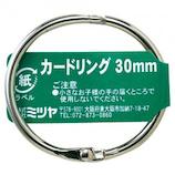 ミツヤ カードリング 30mm CR-1002-BA│クリップ・ステープラー 安全ピン