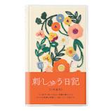 ミドリ 日記 5年連用 刺繍 12883 花柄ベージュ