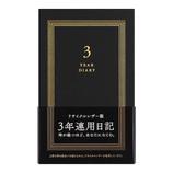ミドリ(MIDORI) 日記 3年連用 リサイクルレザー 12889006 黒│手帳・ダイアリー 日記帳