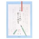 きれいな手紙が書ける便箋(細罫)│レターセット・便箋 便箋