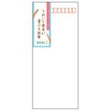 ミドリ きれいな宛名封筒 8枚入 20436006