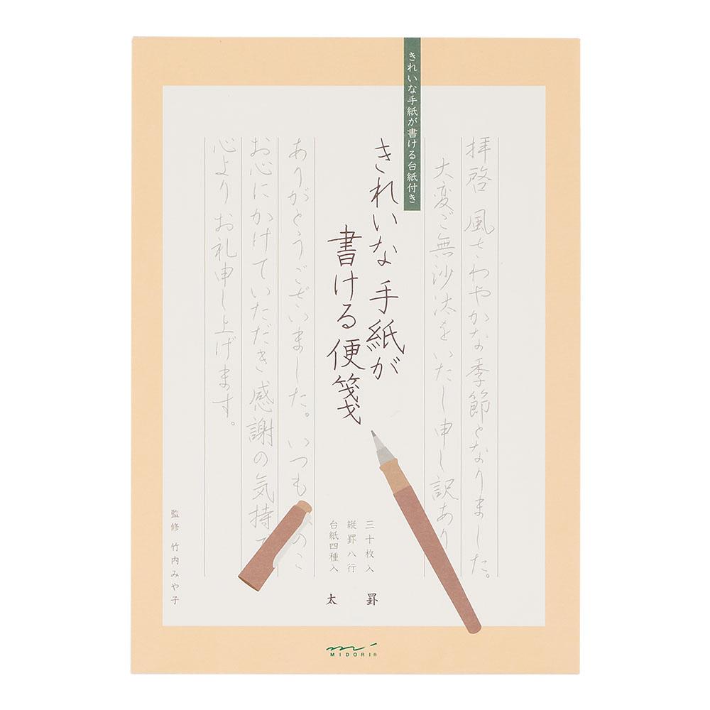 ミドリ きれいな手紙が書ける便箋(太罫) 20437006