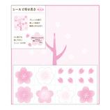 【18人分のメッセージを届けられます】 ミドリ カラー色紙 シール付 桜