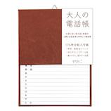 ミドリ HF 電話帳<A5> 大人の電話帳 PUレザー 34500 茶
