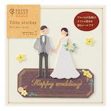 ミドリ シール PCM タイトル [S]_ 82443006 結婚式 花柄