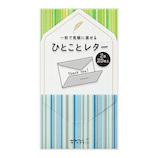 ミドリ ひとことレター 89448 マルチストライプ柄│レターセット・便箋 レターセット