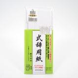 マルアイ インクジェット式辞用紙 奉書風 GP-シシ10