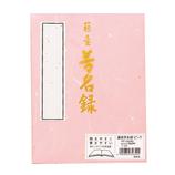 マルアイ 芳名録7行 ピンク│ペーパーアイテム・ウェディングアイテム 芳名帳・ゲストブック