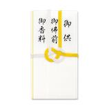 マルアイ コットン仏金封 黄白7本 キ−CH212 短冊3枚入│のし・色紙 のし袋