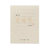 マルアイ 藤壺 実用箋ミニ 横罫 FM‐H34 30枚入