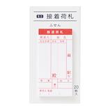 マルアイ ミニ接着荷札 FS‐MN2 鉄道