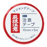 マルアイ ミニ注意テープ MT‐MN4 取扱注意