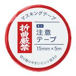 マルアイ ミニ注意テープ MT‐MN5 折曲厳禁