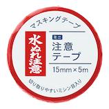 マルアイ ミニ注意テープ MT‐MN7 水ぬれ注意