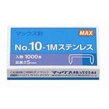 マックス ステンレスホッチキス針 10号 110-1M