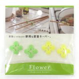 Flower 菜箸キーパー グリーン&イエロー