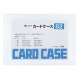 ライオン事務器 カードケース ハード B2│ファイル カードケース