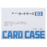 ライオン事務器 カードケース ハード B3