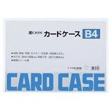 ライオン事務器 カードケース ハード B4