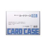 ライオン事務器 カードケース ハード B5