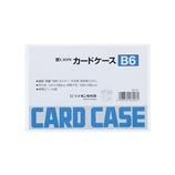 ライオン事務器 カードケース ハード B6
