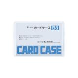 ライオン事務器 カードケース ハード B8