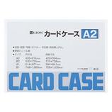 ライオン事務器 カードケース ハード A2