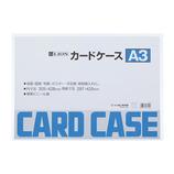 ライオン事務器 カードケース ハード A3