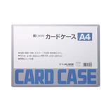 ライオン事務器 カードケース ハード A4